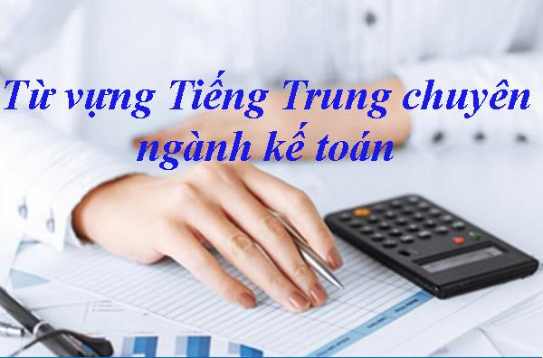 từ vựng tiếng Trung chuyên ngành tài chính kế toán